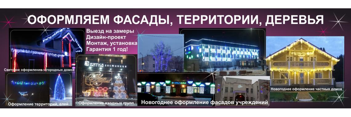 Оформление фасадов учреждений и частных домов
