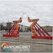 Арка ЗВЕЗДА - арка праздничная