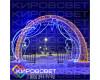 Арка НОВОГОДНЯЯ - светодиодная арка