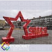 "Арка ""9 МАЯ"" - арка праздничная"