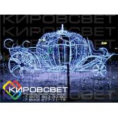 Карета - объемная светодиодная фигура