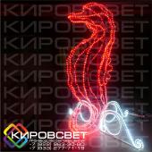 Морской конёк - объемная светодиодная фигура