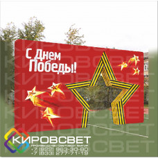 9 мая Фотозона С Днем Победы!